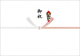画像:紅白結び切り