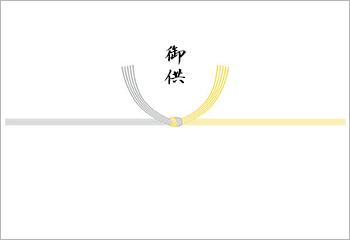 画像:黄白結び切り